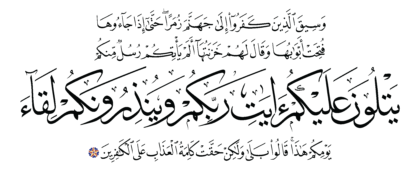 Al-Zumar 39, 71