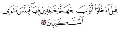 Al-Zumar 39, 72