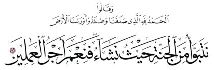 Al-Zumar 39, 74