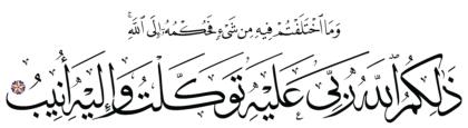 Al-Shura 42, 10
