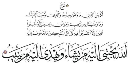 Al-Shura 42, 13