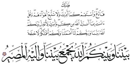 Al-Shura 42, 15