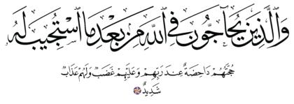 Al-Shura 42, 16