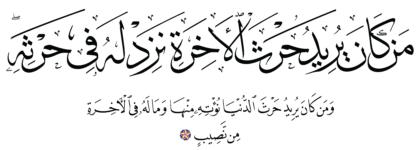 Al-Shura 42, 20