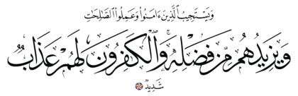 Al-Shura 42, 26