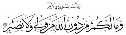 Al-Shura 42, 31