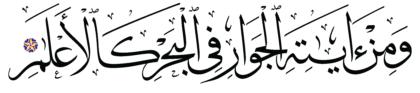 Al-Shura 42, 32