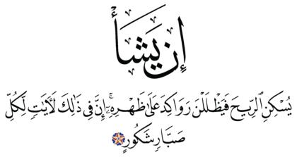 Al-Shura 42, 33