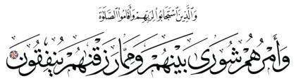Al-Shura 42, 38