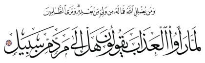 Al-Shura 42, 44