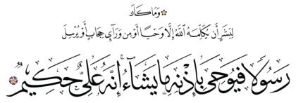 Al-Shura 42, 51