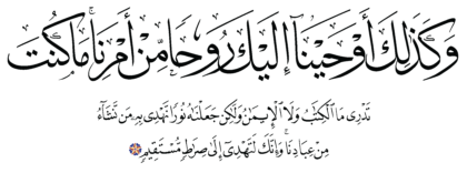 Al-Shura 42, 52