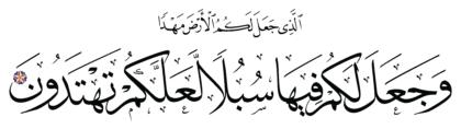 Al-Zukhruf 43, 10