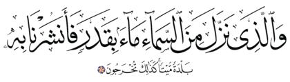 Al-Zukhruf 43, 11