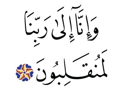 Al-Zukhruf 43, 14