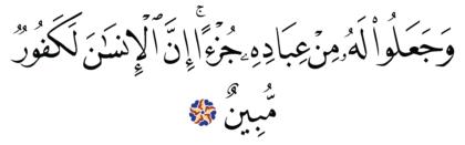 Al-Zukhruf 43, 15