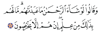 Al-Zukhruf 43, 20