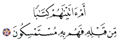 Al-Zukhruf 43, 21