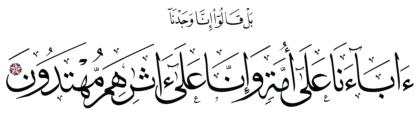 Al-Zukhruf 43, 22