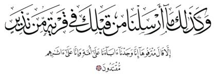 Al-Zukhruf 43, 23