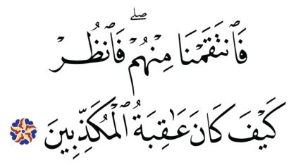 Al-Zukhruf 43, 25