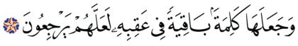 Al-Zukhruf 43, 28