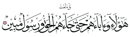 Al-Zukhruf 43, 29
