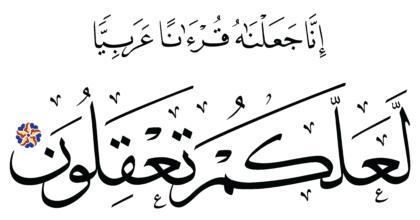 Al-Zukhruf 43, 3