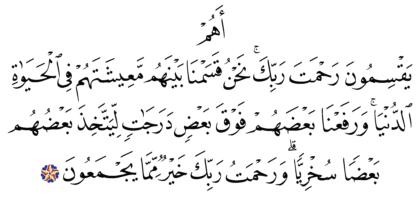 Al-Zukhruf 43, 32