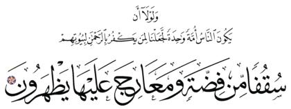 Al-Zukhruf 43, 33