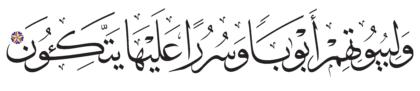 Al-Zukhruf 43, 34
