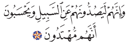 Al-Zukhruf 43, 37