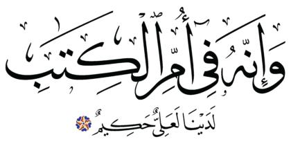 Al-Zukhruf 43, 4
