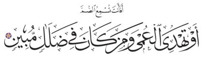 Al-Zukhruf 43, 40