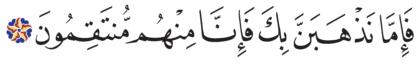 Al-Zukhruf 43, 41