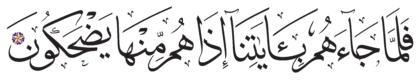 Al-Zukhruf 43, 47