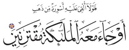 Al-Zukhruf 43, 53