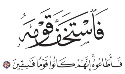 Al-Zukhruf 43, 54