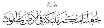 Al-Zukhruf 43, 60