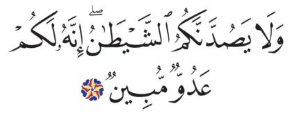 Al-Zukhruf 43, 62