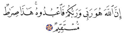 Al-Zukhruf 43, 64