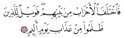 Al-Zukhruf 43, 65