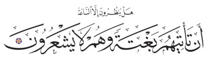 Al-Zukhruf 43, 66