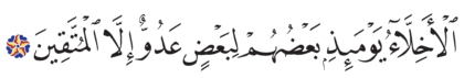 Al-Zukhruf 43, 67