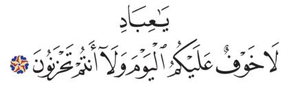 Al-Zukhruf 43, 68