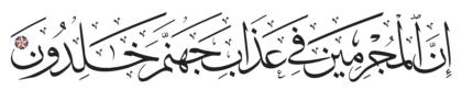Al-Zukhruf 43, 74