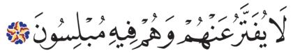 Al-Zukhruf 43, 75