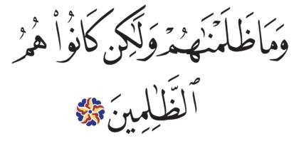 Al-Zukhruf 43, 76