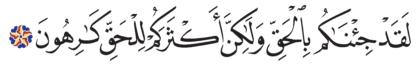 Al-Zukhruf 43, 78