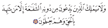 Al-Zukhruf 43, 86